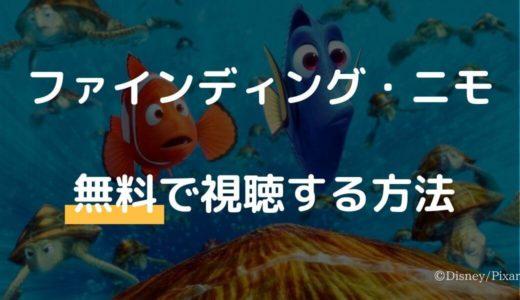 映画『ファインディング・ニモ』のフル動画を無料視聴する!あらすじ・見どころをおさらい【字幕/吹替】