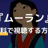 ディズニー映画「ムーラン」のフル動画を無料視聴しよう!【ディズニープリンセス】