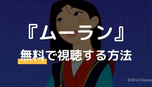 ディズニー映画『ムーラン』のフル動画を無料視聴する!あらすじ・見どころをおさらい【字幕/吹替】