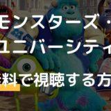 映画「モンスターズ・ユニバーシティ」のフル動画を無料視聴しよう!【字幕/日本語吹替え】