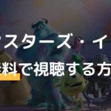 映画「モンスターズ・インク」のフル動画を無料視聴しよう!【字幕/日本語吹替え】