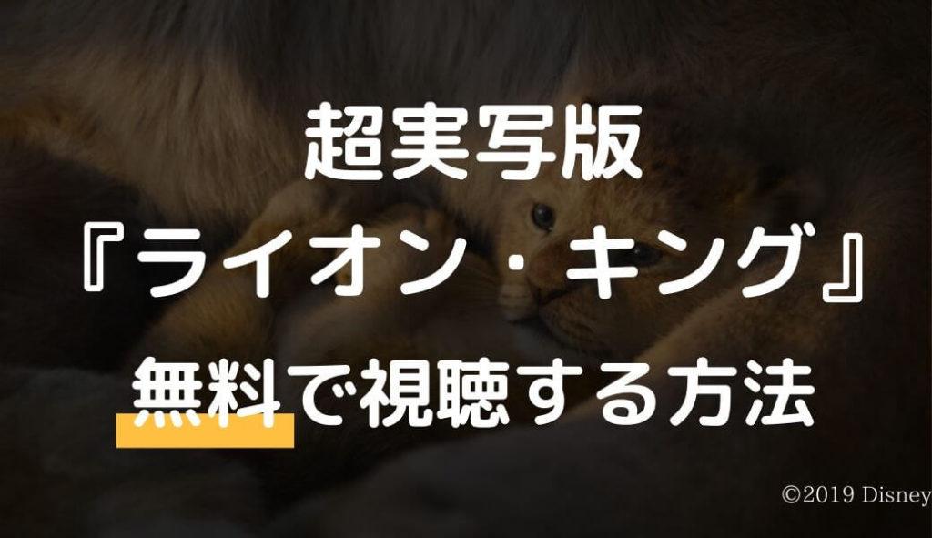 超実写版映画「ライオン・キング」のフル動画を無料視聴しよう!【ディズニー】