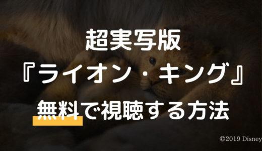 映画『ライオン・キング』のフル動画を無料視聴する!あらすじ・見どころをおさらい【字幕/吹替】