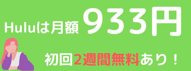 Huluの月額料金は933円