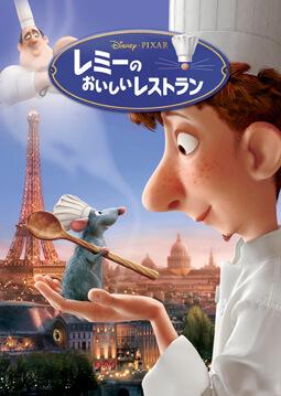 映画『レミーのおいしいレストラン』を動画で見るならU-NEXTがおすすめ