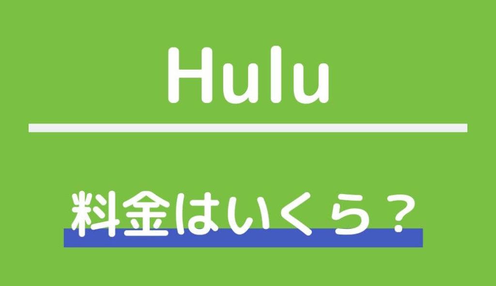 Huluの月額料金はいくら?料金発生日の確認方法と支払い方法を解説