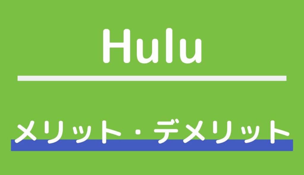 Huluのメリット・デメリット総まとめ!