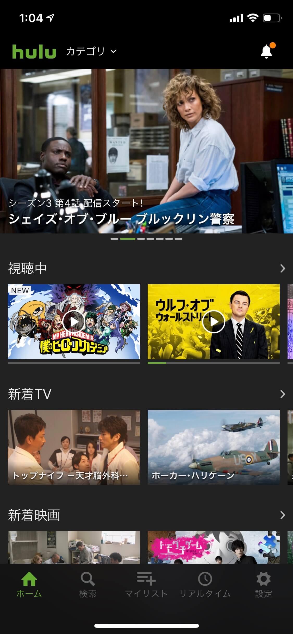HuluのスマホアプリTOP
