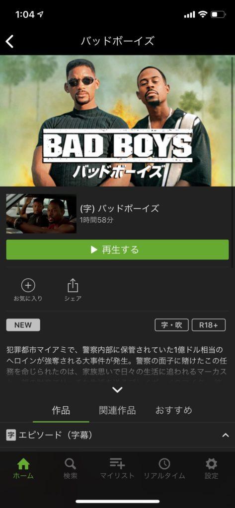Huluのスマホアプリ作品画面
