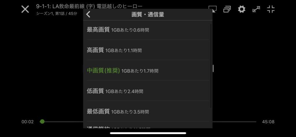 Huluスマホアプリの画質選択