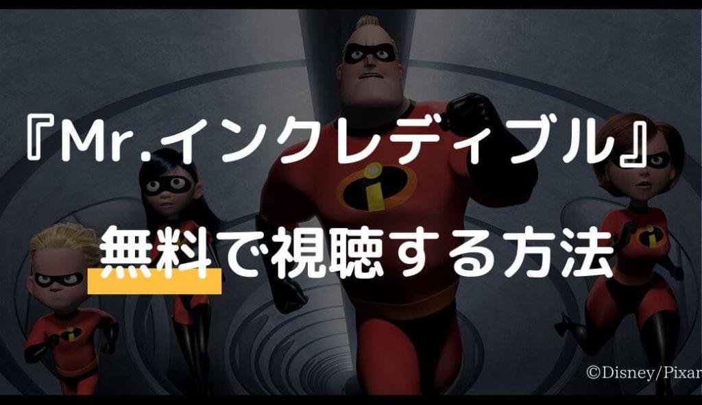映画「Mr.インクレディブル」のフル動画を無料視聴しよう!【字幕/吹替】