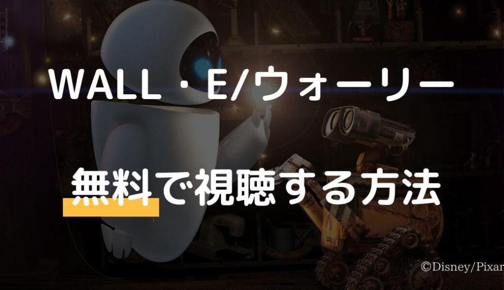 映画「WALL・E/ウォーリー」のフル動画を無料視聴しよう!【字幕/日本語吹替え】
